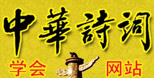 中华诗词学会网站