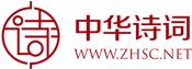 中华诗词网